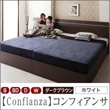 【Confianza】コンフィアンサ