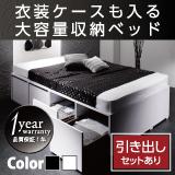 大容量収納ベッド【Schnee】シュネー