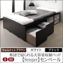 【Semper】センペール