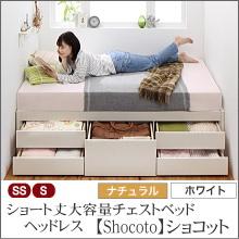 チェストベッド【Shocoto】ショコット