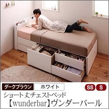 チェストベッド【Wunderbar】ヴンダーバール