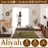 ショート丈フロアベッド【Aliyah】アリーヤ