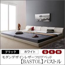 レザーベッド【BASTOL】バストル