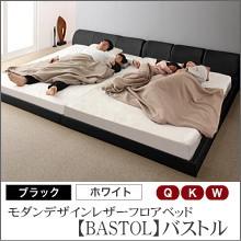 連結レザーベッド【BASTOL】バストル