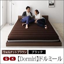 フロアベッド【Dormirl】ドルミール