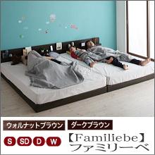 フロアベッド【Familiebe】ファミリーベ