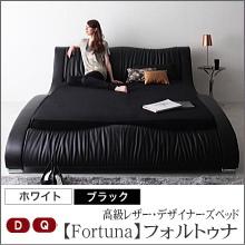 レザーベッド【Fortuna】フォルトゥナ