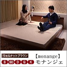 フロアベッド【monange】モナンジェ