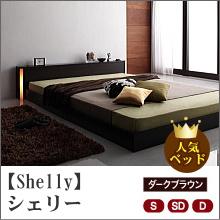 フロアベッド【Shelly】シェリー