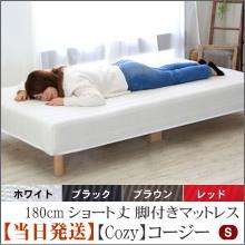 ショート丈脚付きマットレスベッド
