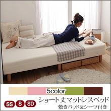 ショート丈 脚付きマットレスベッド