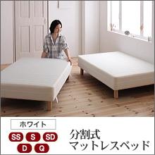 分割式 脚付きマットレスベッド