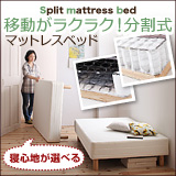 分割式脚付きマットレスベッド