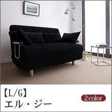 ソファベッド【L/G】エル・ジー