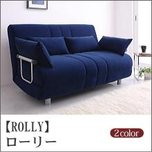 ソファベッド【ROLLY】ローリー