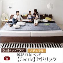 収納ベッド【Cedric】セドリック