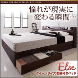 収納ベッド エルゼ