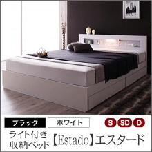収納ベッド【Estado】エスタード