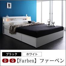 収納ベッド【Farben】ファーベン