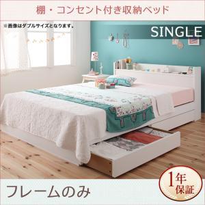 収納ベッド フルール