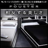 モノトーン・バイカラー収納ベッド