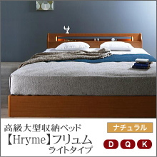 収納ベッド【Hrymr】フリュム