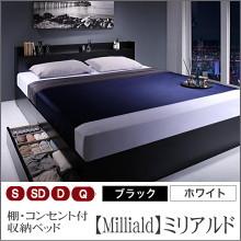 収納ベッド 【Milliald】ミリアルド