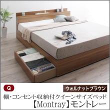 収納ベッド【Montray】モントレー