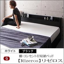 収納ベッド【Rizeros】リゼロス