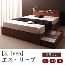 【S.leep】エス・リープ
