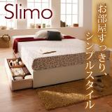 収納ベッド【Slimo】スリモ