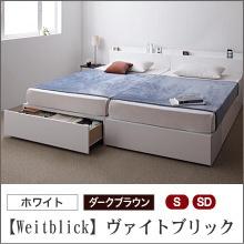 収納ベッド【Weitblick】ヴァイトブリック
