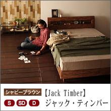 【Jack Timber】ジャック・ティンバー