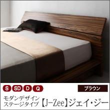 すのこベッド【J-Zee】ジェイ・ジー