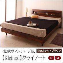 Kleinod クライノート