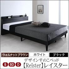 【Reister】レイスター