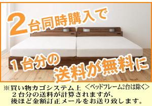 2台並べるベッド