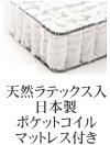 天然ラテックス入日本製ポケットコイルマットレス付
