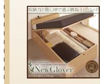 ガス圧式跳ね上げベッド【NewGlover】ニューグローヴァー