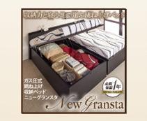 ガス圧式跳ね上げベッド【NewGransta】ニューグランスタ