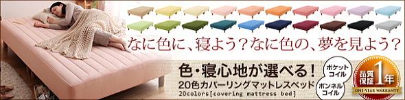 20色カバーリングベッド