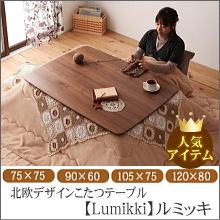 こたつテーブル【Lumikki】ルミッキ