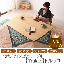 こたつテーブル【Trukko】トルッコ