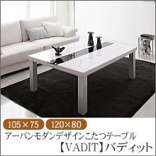 こたつテーブル【VADIT】バディット