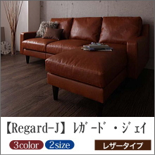 コーナーソファ【Regard-J】レガード・ジェイ