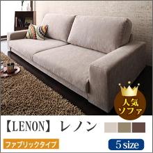 フロアソファ【Lenon】レノン