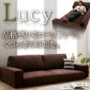 フロアソファ【Lucy】ルーシー