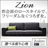 フロアソファ【zion】ザイオン
