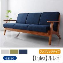 木肘ソファ【Lulea】ルレオ