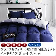 フランス産フェザー100%羽根布団8点セット【Plume】プルーム